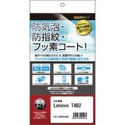 FCS-LENOVOTAB2 [Lenovo TAB2用 高光沢タイプ 防気泡・防指紋 液晶保護フィルム]