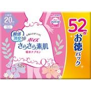 ポイズ さらさら素肌 吸水ナプキン 少量用20cc お徳52枚