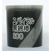 黒綿棒200本スパイラル