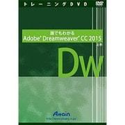 誰でもわかるAdobe Dreamweaver CC 2015 上巻 [DVD]