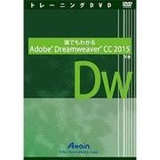 誰でもわかるAdobe Dreamweaver CC 2015 下巻 [DVD]