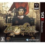 ZERO ESCAPE 刻のジレンマ [3DSソフト]