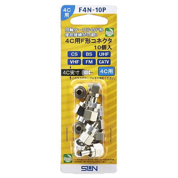 F4N-10P [4C用F形コネクタ]