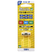 FCN-1P [F形中継コネクタ]