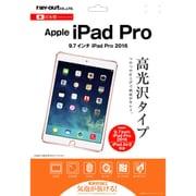 RT-PA7F/A1 [iPad Pro 9.7インチ用 液晶保護フィルム 指紋防止 光沢タイプ]