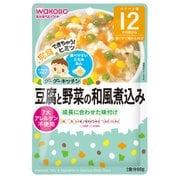 豆腐と野菜の和風煮込み 80g [対象 月齢:12ヶ月頃~]