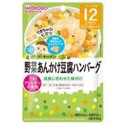野菜あんかけ豆腐ハンバーグ 80g [対象 月齢:12ヶ月頃~]
