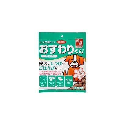 おすわりくん ササミ [犬用 20g×5袋]