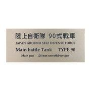 陸上自衛隊 90式戦車 [銘板 フロントラインシリーズ No.57]