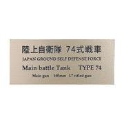 陸上自衛隊 74式戦車 [銘板 フロントラインシリーズ No.58]