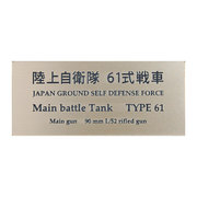 陸上自衛隊 61式戦車 [銘板 フロントラインシリーズ No.59]