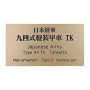 日本陸軍 九四式軽装甲車 TK [銘板 フロントラインシリーズ No.70]