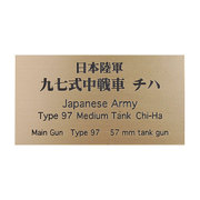 日本陸軍 九七式中戦車 チハ [銘板 フロントラインシリーズ No.74]