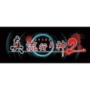 真 流行り神2 [PS4ソフト]