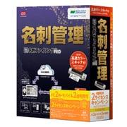 やさしく名刺ファイリング PRO v.14.0 高速カラースキャナ付 (2L) [Windowsソフト]