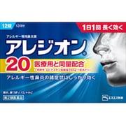 アレジオン20 12錠 [第2類医薬品 鼻炎薬 ※セルフメディケーション税制対象商品]