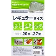 自転車本体カバー