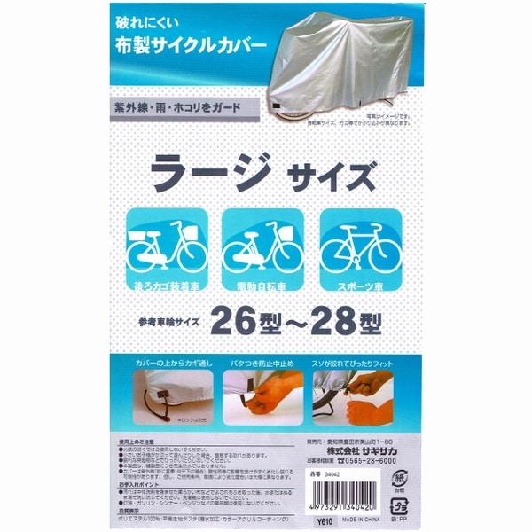 34042 [布製サイクルカバー タフタ ラージサイズ シルバー]