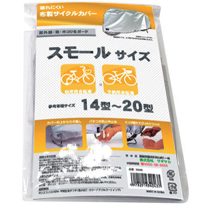 34043 [布製サイクルカバー タフタ スモールサイズ シルバー]