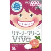 リテーナークリーン ViVa 60錠