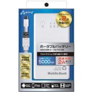 MB-S5000 [モバイルバッテリー5000mAh]