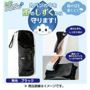 Y5BK SUSU(スウスウ) 傘ケース 抗菌 折畳用