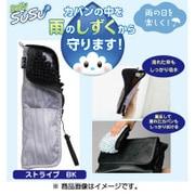 Y5BK SUSU(スウスウ) 傘ケース 抗菌 ストライプ柄 折畳用