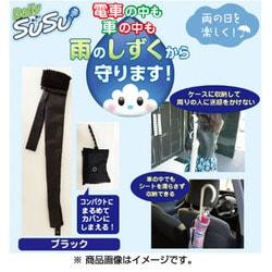 Y5BK SUSU(スウスウ) 傘ケースロング 抗菌 長傘用