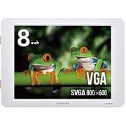 LCD-8000V2W [PC用サブモニター 8インチアナログRGBモニター ホワイト]