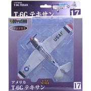No.17 T-6G テキサン [プラモデル]