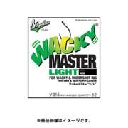 ワッキーマスター ライト ♯0 [FINE WIRE&HIGH POWER CARBON/FOR WACKY&UNDERSHOT RIG]