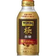 ワンダ 極 微糖 [ボトル缶370g×24本]