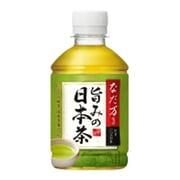 なだ万監修 旨みの日本茶 PET275ml×24本 [お茶]