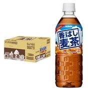 香ばし麦茶 555ml×24本 [麦茶飲料]
