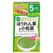 FC10 [手作り応援 ほうれん草と小松菜 2.0g×8]