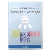 バーコード・QR画像一括出力ソフト Barcode どっと image [Windowsソフト]