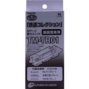 25981 [鉄道コレ動力ユニット 路面電車用 TM-TR01]