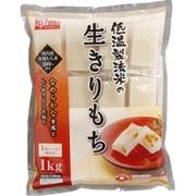 低温製法国産もち米 生きりもち 1kg