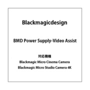 BMD Power Supply-Video Assist
