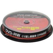 GH-DVDRWCA10 [DVDメディア くり返し録画用DVD-RW スピンドル 10枚入り]