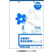 労務 4-1 [出勤簿兼賃金計算簿]