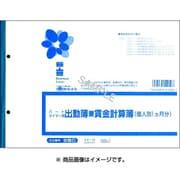 労務 5 [パートタイマー用出勤簿兼賃金計算簿]