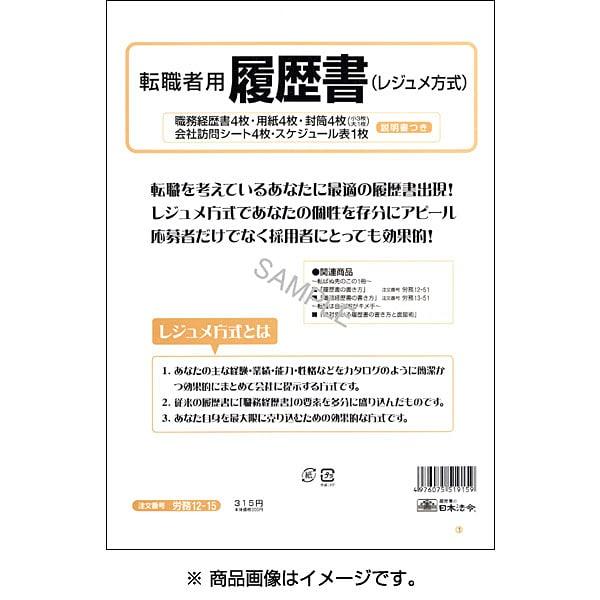 労務 12-15 [転職者用履歴書]