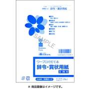 労務 22-12 [辞令・賞状用紙]