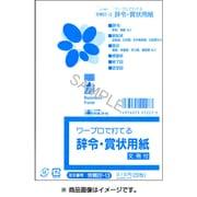 労務 22-13 [辞令・賞状用紙]