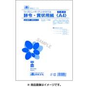 労務 22-14 [辞令・賞状用紙]
