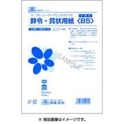 労務 22-15 [辞令・賞状用紙]