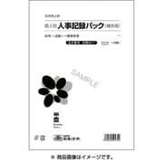 労務 43-1 [個人別・人事記録パック兼労働者名簿]