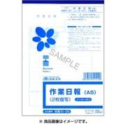 労務 51-2N [ノーカーボン作業日報]