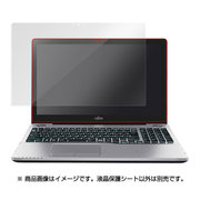 OEAH90X/1 [液晶保護シート OverLay Eye Protector for LIFEBOOK GRANNOTE AH90/X・AH77/W ブルーライトカットタイプ]
